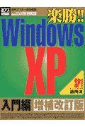 楽勝!! Windows XP 入門編