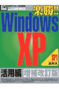 楽勝!! Windows XP 活用編