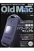 Old Macパワーアップガイド