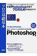 『プロの基礎基本 Photoshop編』藤島健