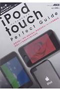 iPod touch Perfect Guide