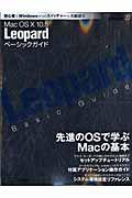MacOS10 10.5Leopardベーシックガイド