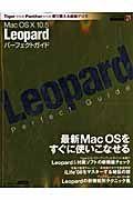 MacOS10 10.5Leopardパーフェクトガイド