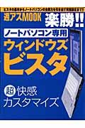楽勝!! ノートパソコン専用 ウィンドウズビスタ 超快感カスタマイズ