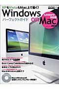 Windows on Mac パーフェクトガイド<Leopard対応版>