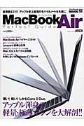 MacBookAir パーフェクトガイド