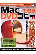 MacでできるDVDコピー