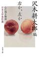 右か、左か 心に残る物語 日本文学秀作選