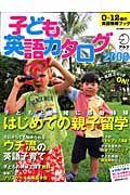 子ども英語カタログ 2009