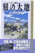 『小説刻の大地 花の王国の魔女』夜麻みゆき