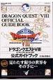 ドラゴンクエスト8 公式ガイドブック(上) 世界編