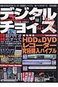 デジタルチョイス 2004