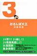 おさんぽ大王 (3)