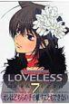LOVELESS (7)
