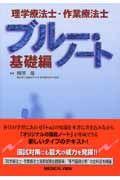 理学療法士・作業療法士ブルー・ノート 基礎編