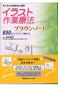 見て学ぶ作業療法の極意 イラスト作業療法 ブラウン・ノート 850のイラストで極める