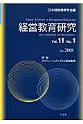 経営教育研究 11-1 2008Jan 特集:プロフェッショナリズムと経営教育