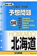 北海道公立高校入学試験5科予想問題 平成19年