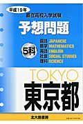 東京都都立高校入学試験予想問題5科 平成19年