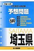 埼玉県公立高校入学試験予想問題5科 平成19年