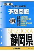 静岡県公立高校入学試験予想問題5科 平成19年