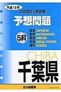 千葉県公立高校入学試験予想問題5科 平成19年