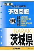 茨城県公立高校入学試験予想問題5科 平成19年
