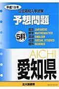 愛知県公立高校入学試験予想問題5科 平成19年