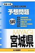 宮城県公立高校入学試験予想問題5科 平成19年
