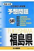 福島県公立高校入学試験予想問題5科 平成19年