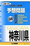 神奈川県公立高校入学試験予想問題5科 平成19年