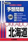 北海道 公立高校入学試験予想問題5科 平成20年