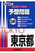 東京都 都立高校入学試験予想問題5科 平成20年