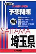 埼玉県 公立高校入学試験予想問題5科 平成20年