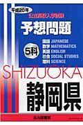 静岡県 公立高校入学試験予想問題5科 平成20年