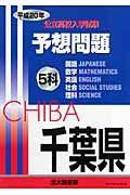 千葉県 公立高校入学試験予想問題5科 平成20年