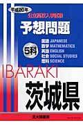茨城県 公立高校入学試験予想問題5科 平成20年