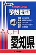 愛知県 公立高校入学試験予想問題5科 平成20年