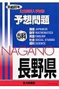 長野県 公立高校入学試験予想問題5科 平成20年