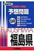 福島県 公立高校入学試験予想問題5科 平成20年