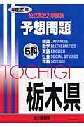 栃木県 公立高校入学試験予想問題5科 平成20年