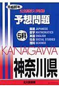 神奈川県 公立高校入学試験予想問題5科 平成20年