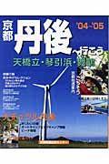 京都丹後へ行こう 2004~2005