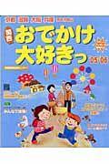 おでかけ大好きっ 関西 2005-2006