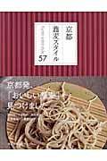 京都蕎麦スタイル57