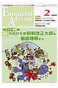 Financial Adviser 2009.2 ワイド特集:速報・平成21年度税制改正大綱を徹底理解する