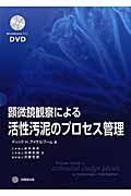 顕微鏡観察による活性汚泥のプロセス管理 DVD-ROM付