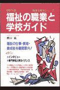 福祉の職業と学校ガイド 〔99年版〕