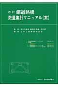 鋼道路橋数量集計マニュアル(案)