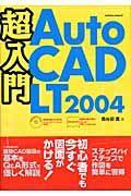 超入門AutoCAD LT2004
